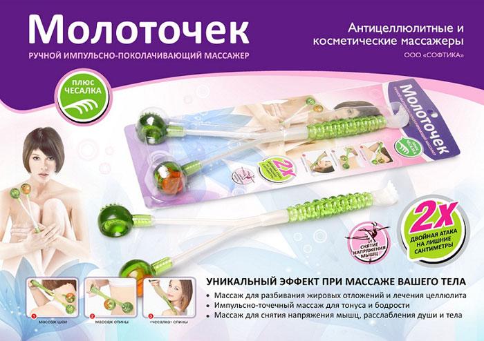 Массажер смоленск вакуумный упаковщик haier hvs 119